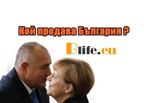 Кой продава България?