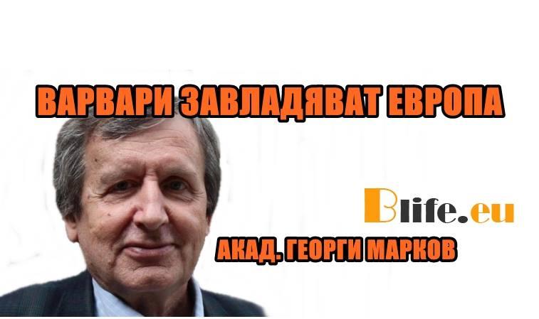 ВАРВАРИ ЗАВЛАДЯВАТ ЕВРОПА!