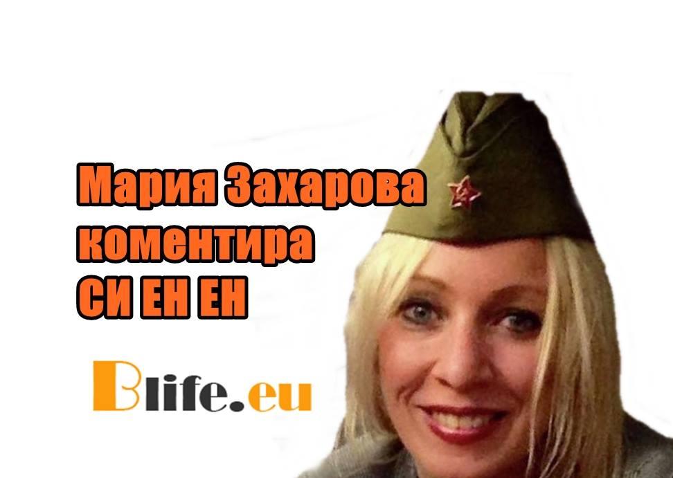 Мария Захарова коментира СИ ЕН ЕН