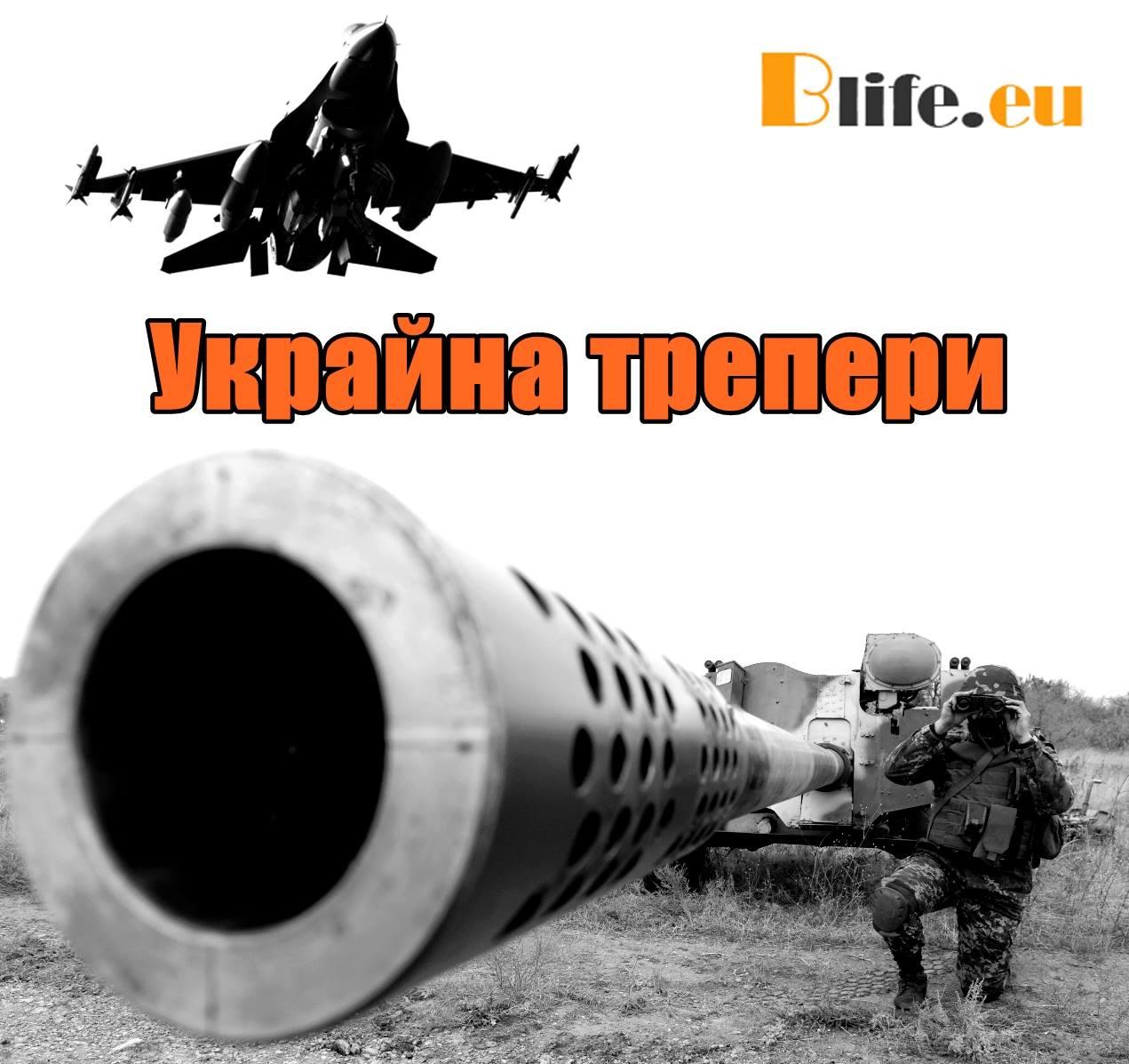 Украйна трепери + ВИДЕО