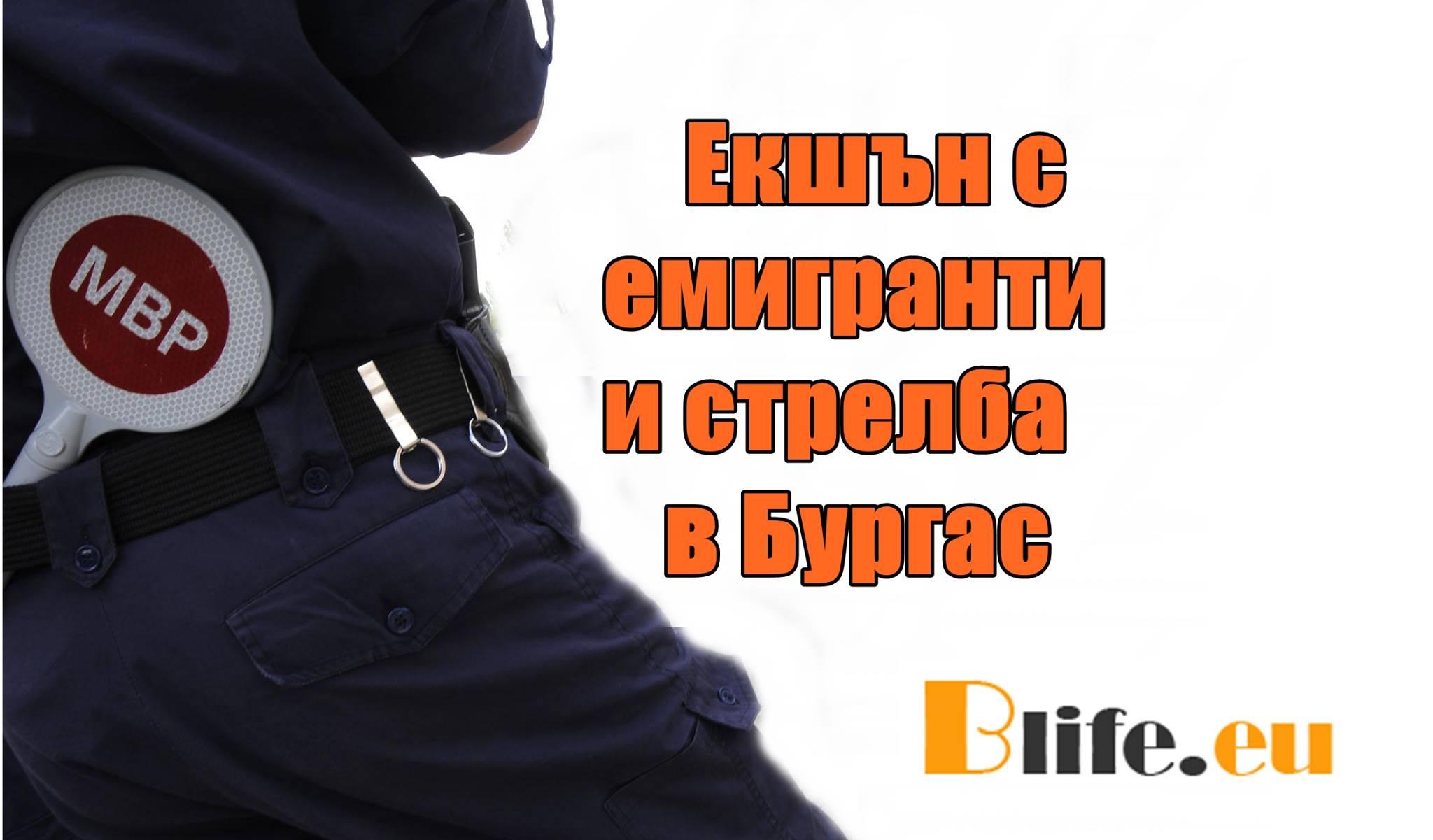 Екшън с преследване и стрелба по мигранти в Бургас