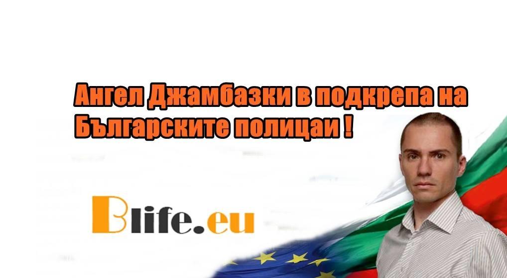 Ангел Джамбазки в подкрепа на Българските полицаи!