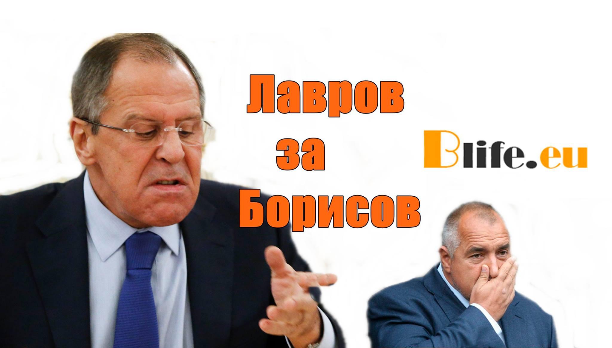 Вижте какво каза Лавров за Борисов
