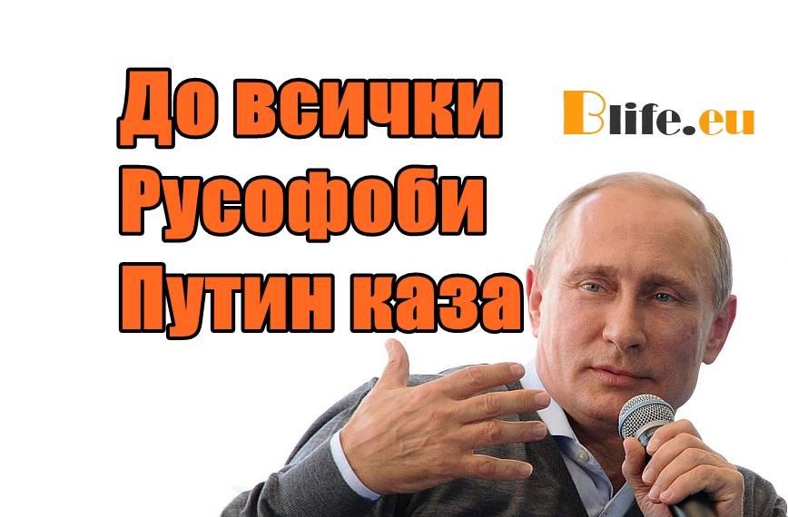 Никой не е успял и няма да успее да подчини Русия
