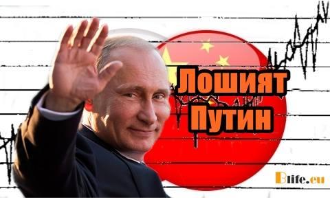 Лошият Путин