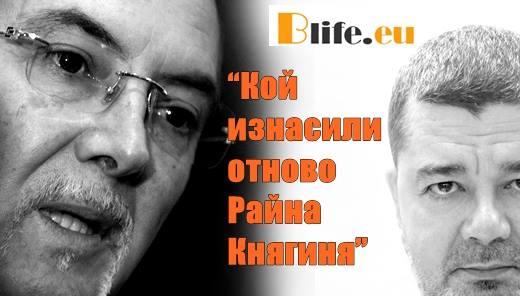 Да изнасилиш духът на майка България!