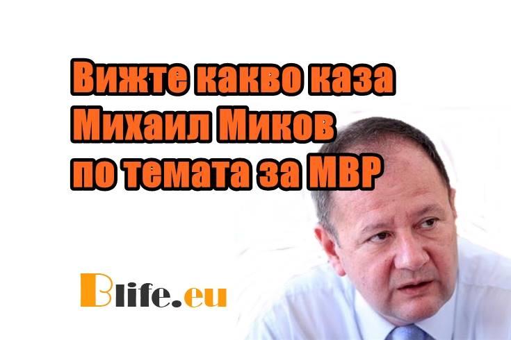 Вижте какво каза Михаил Миков по темата за МВР