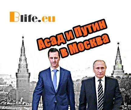 Асад и Путин се срещнаха в Москва