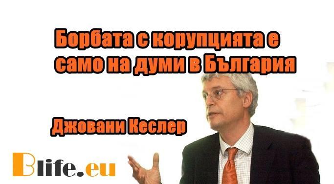 Борбата с корупцията е само на думи в България