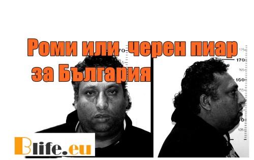Роми или черен пиар за България! Ромите като етикет за Българин!