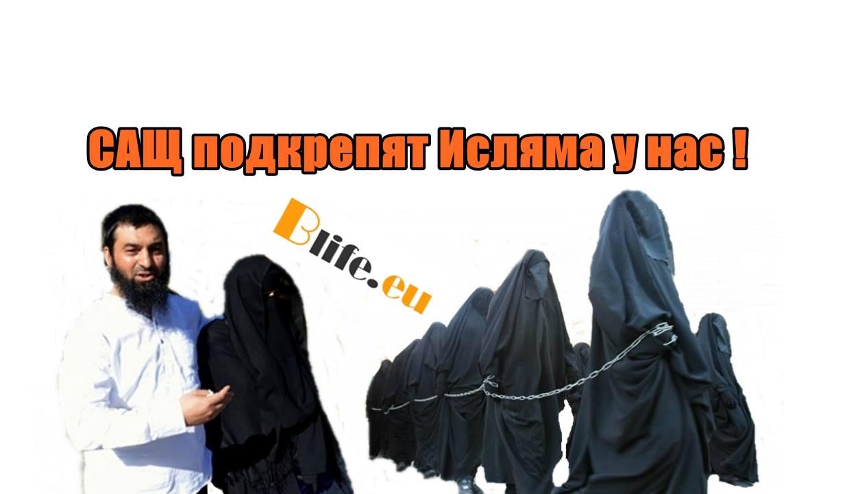 САЩ подкрепят Исляма у нас !