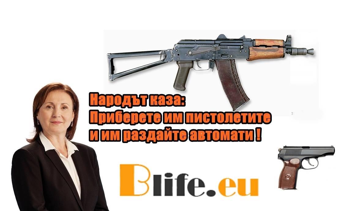 Обръщението на Румяна Бъчварова към народа и отговорът на народът