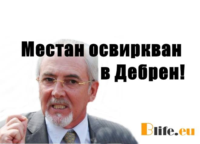 """""""Сбогом ДПС"""" в Гърменско +ВИДЕО"""