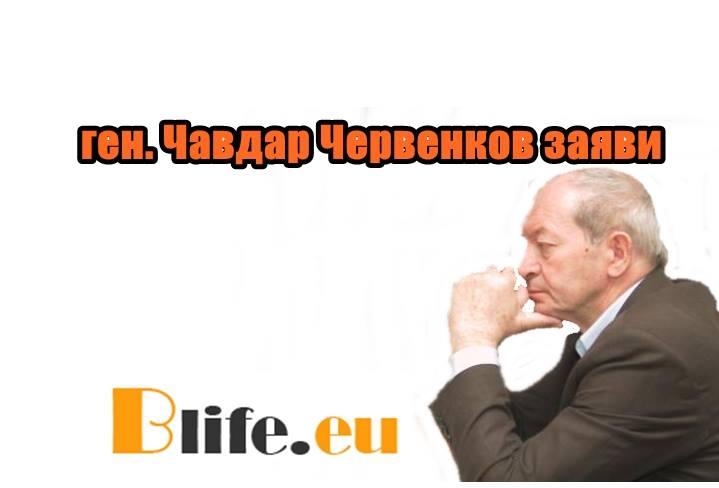 Бившият министър на вътрешните работи ген. Чавдар Червенков заяви, че напълно оправдава служителя на реда