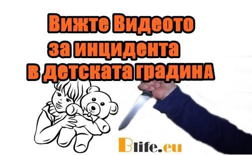 Вижте Видеото за инцидента в детската градина (продължение)