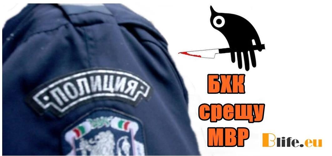 БХК срещу МВР