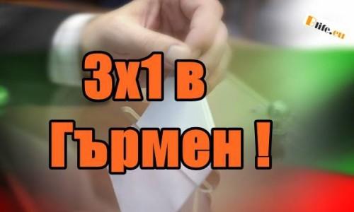 Ромите в Гърмен гласували 3х1