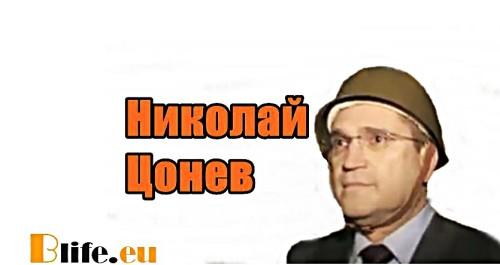 Николай Цонев ирония +ВИДЕО