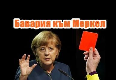 Бавария към Меркел