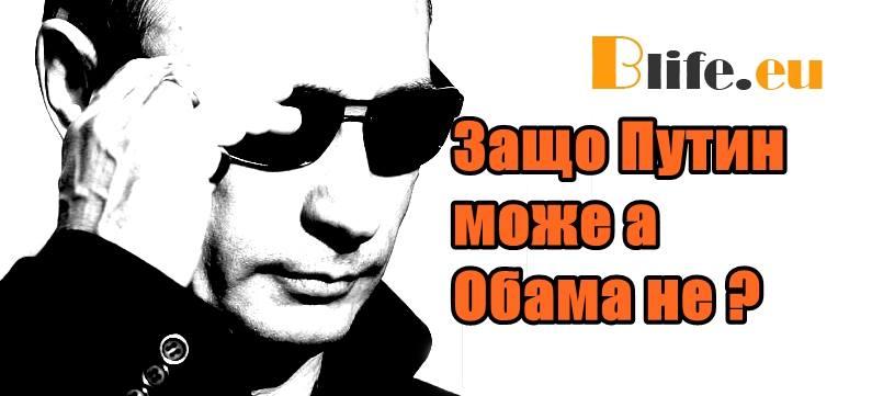 Защо Путин може, а Обама не ?