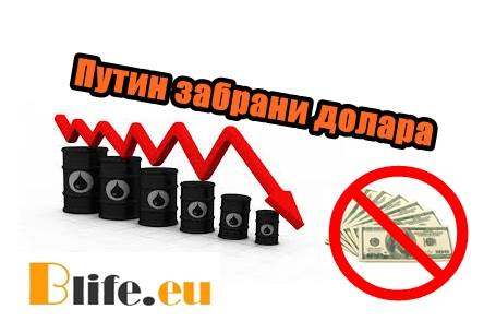 Путин забрани долара с закон