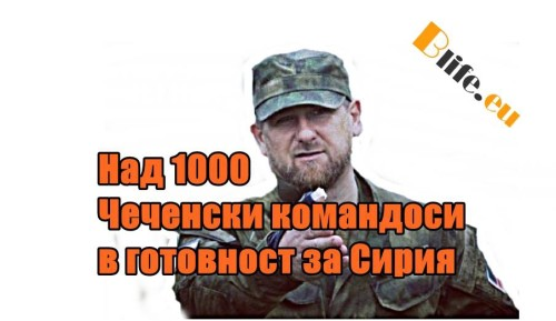 Над 1000 Чеченски командоси в готовност за Сирия