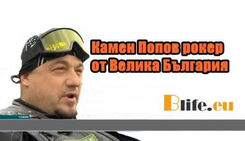 Позицията на Камен Попов +Видео