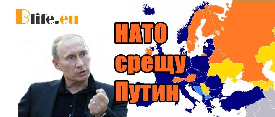 НАТО срещу Путин