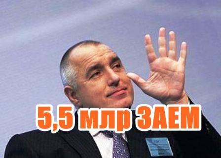 5,5 млр ЗАЕМ