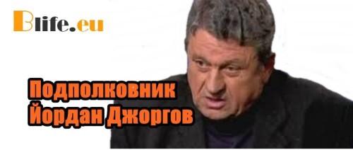Ще имали бунт в България +ВИДЕО