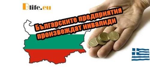 Българските предприятия произвеждат инвалиди