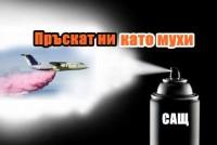 Пръскат ни като мухи Балканите под удара на Кемтрейлс: Пръскат ни като комари, медиите мълчат