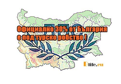 Официално 30% от България е под турско робство !