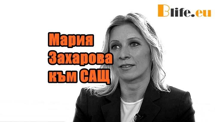 Мария Захарова към САЩ