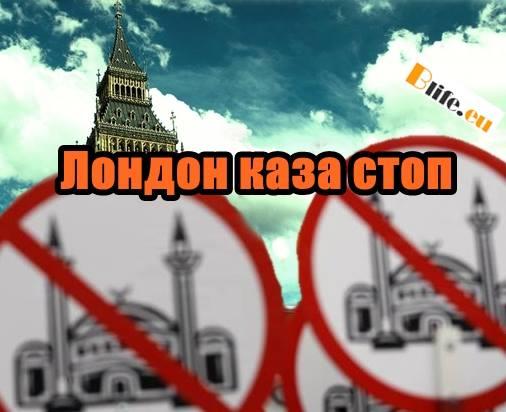 Лондон каза стоп на най-голямата джамия
