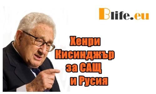 Хенри Кисинджър за САЩ и Русия