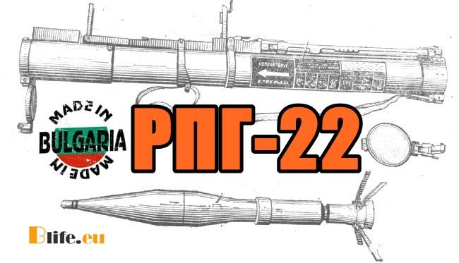 РПГ-22