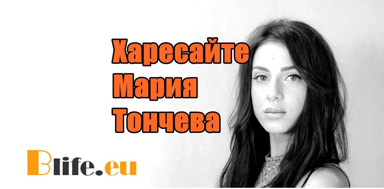 Мария Тончева има нужда от нашата подкрепа сега