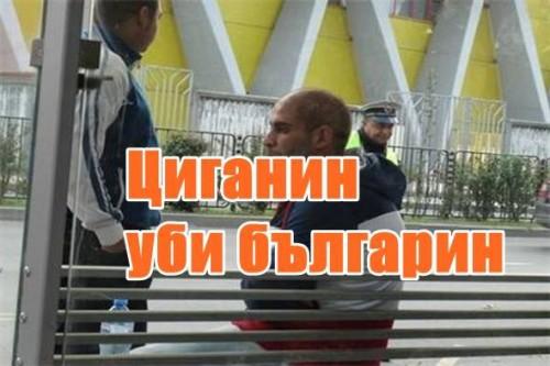 Циганин уби българин