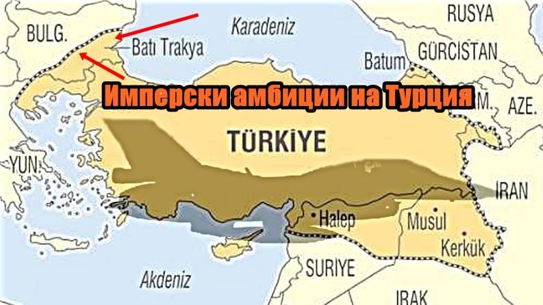 Имперски амбиции на Турция