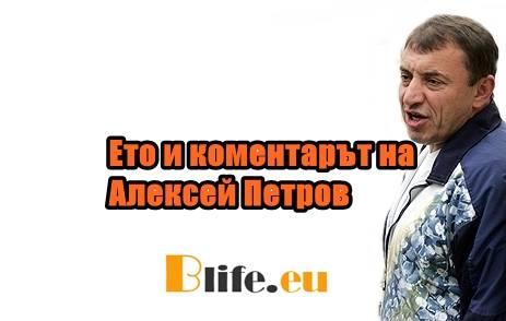 Ето и коментарът на Алексей Петров