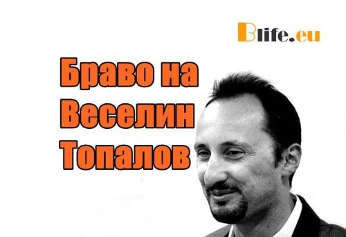 Браво на Веселин Топалов
