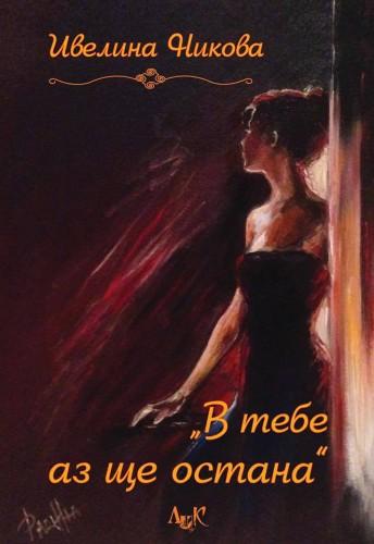 За поезията времето не съществува казва ИВЕЛИНА НИКОВА