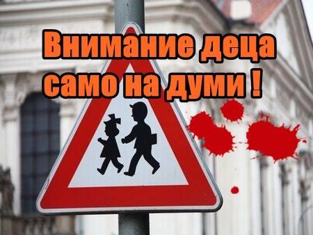 Внимание деца само на думи !