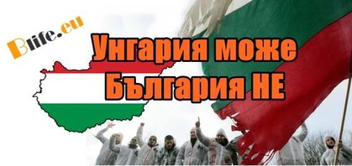 Унгария може България не