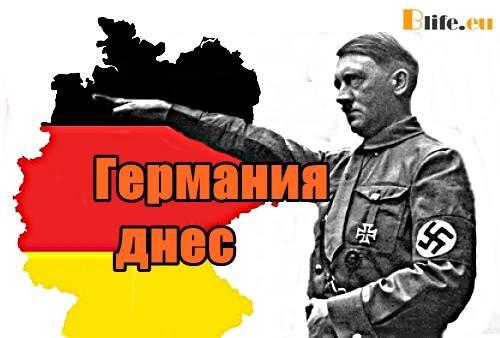 Германия днес