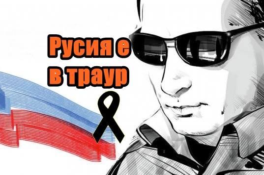 Русия е в траур