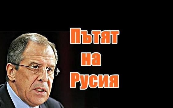 Пътят на Русия