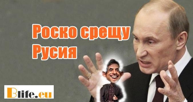 Роско срещу Русия