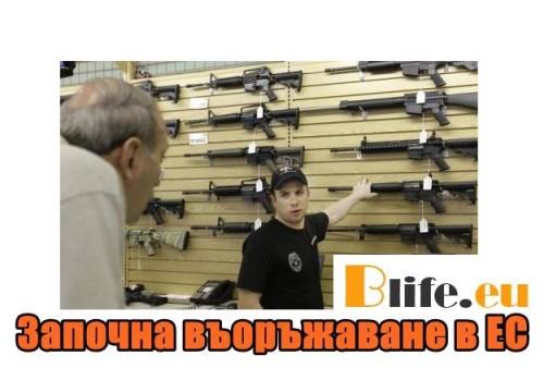 Започна въоръжаване в ЕС